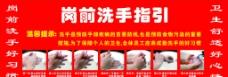 岗前洗手指引图片
