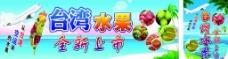 台湾水果图片