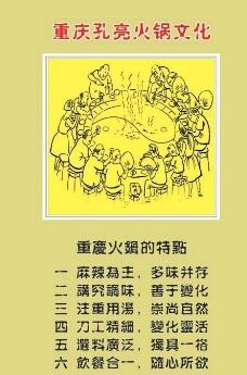 火锅文化图片