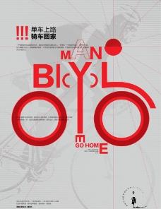骑行 单车 图形设计 原创 公路车图片