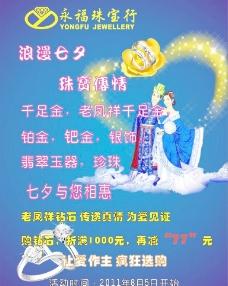 浪漫七夕 珠宝传情图片