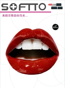 唇膏广告图片