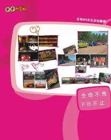 QQ文化墙图片