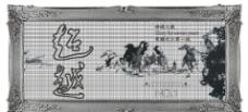 纺绣骏马表框图片