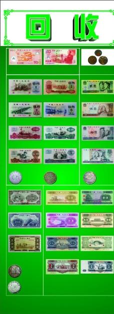 钱币回收海报图片