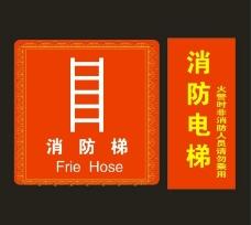 消防电梯图片