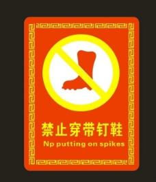 禁止穿带钉鞋图片