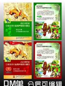 生態園DM宣傳單圖片
