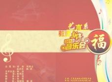 2013新年音乐会节目单图片