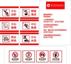 银行警示标志图片