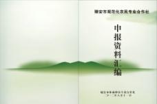 书封面图片