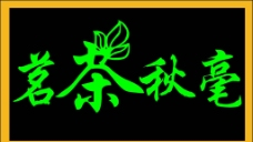 茗茶秋毫 茶门头 边框茶海报画图片