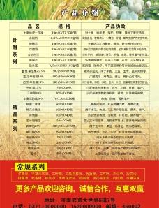 农药单页图片