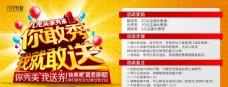 淘宝天猫商城店铺广告banner设计
