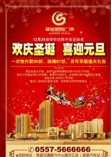 圣诞房产海报
