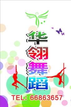 钢管舞蹈学校灯片图片