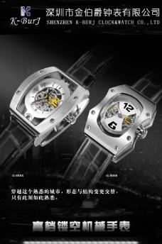 高档镂空机械手表广告设计图片