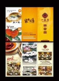 中式餐饮三折页图片