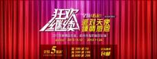 淘宝天猫商城网店新年活动广告banner设计