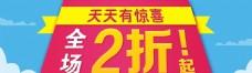 淘宝天猫商城广告banner设计