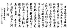 黄敦书法作品图片