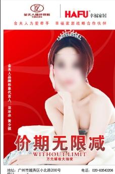 婚纱摄影广告设计图片