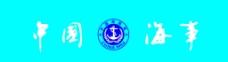 中国海事局图片