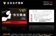 理发店VIP卡图片