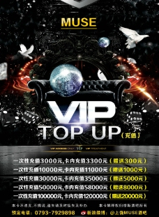VIP充值圖片