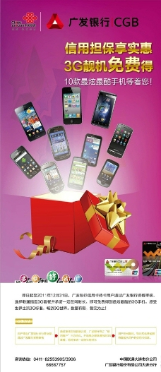 3G手机X展架图片