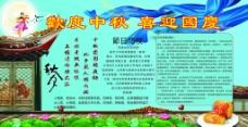 中秋节宣传栏图片