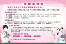 预防宫颈癌图片