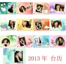 2013年台历 年历图片