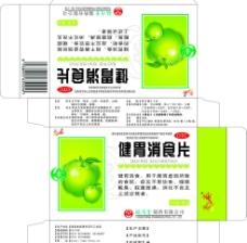 健胃消食片 药品包装图片