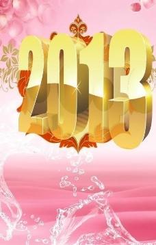 2013字体图片