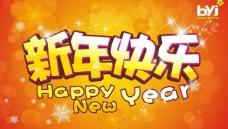 新年吊旗图片
