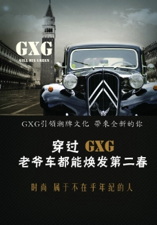 穿过GXG 老爷车都能焕发第二春图片