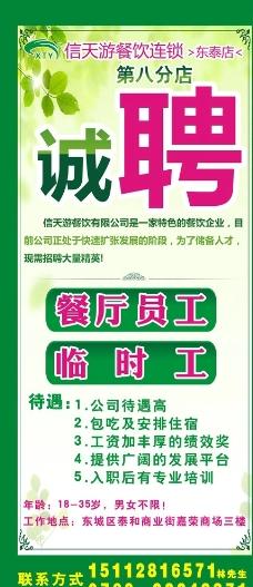 诚聘 招聘 海报 x展架 绿色边框图片