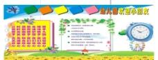 幼儿园版报图片