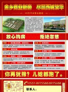 商贸城彩页图片