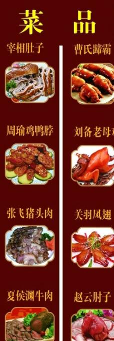 卤三国菜品灯箱图片