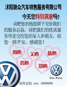 上海大眾牌子圖片