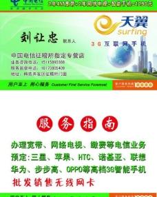 中国电信天翼名片图片