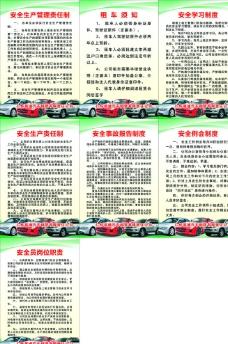 汽车租凭公司制度牌图片