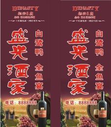 酒的王朝招牌图片