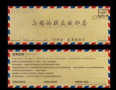 古典信封样式卡片 明信片