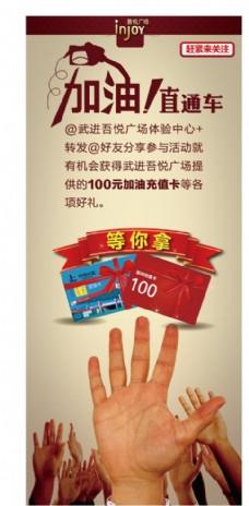 加油送礼品活动广告