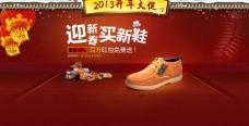 2013春节大促海报 男鞋海报图片