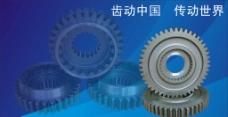 齿轮 机油齿轮 PSD分层素材 源文件图片