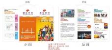 盛妆百货三折页手册图片